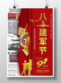 八一建军节创意海报设计