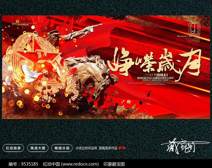 八一建军节主题活动背景板图片