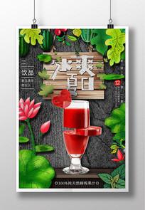 冰爽夏日西瓜汁冷饮促销海报