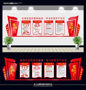 党员活动室文化墙展板
