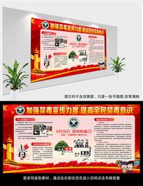 大气禁毒宣传展板设计