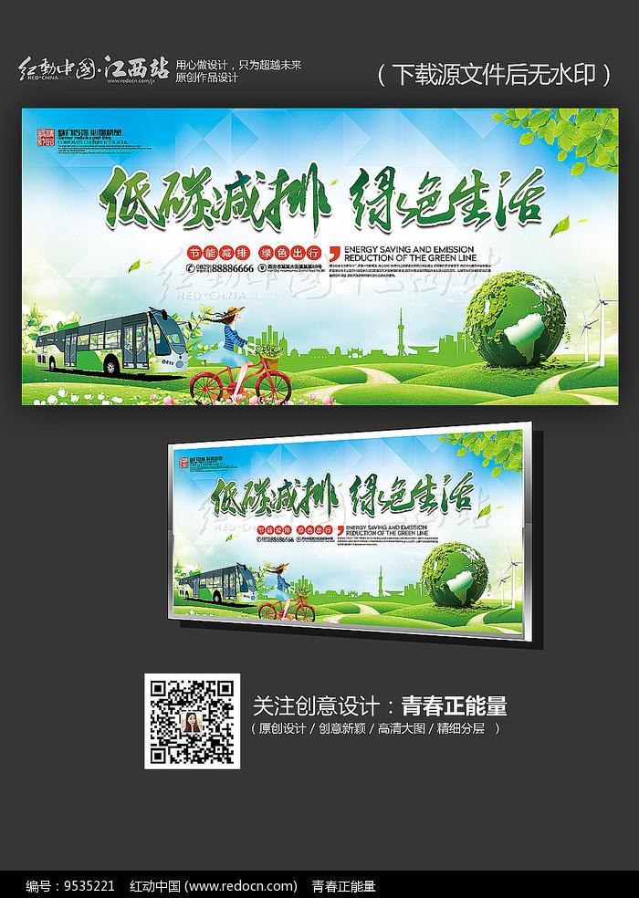 低碳减排绿色生活公益海报设计图片