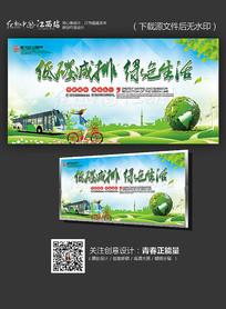 低碳减排绿色生活公益海报设计