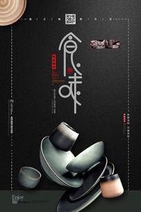 黑色陶瓷瓷器餐具海报
