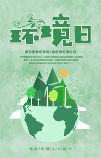 环境日PSD宣传海报