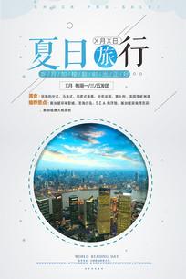 简约夏日旅行旅游海报