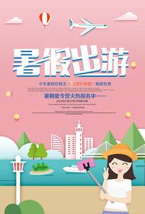 剪纸风暑假旅游海报
