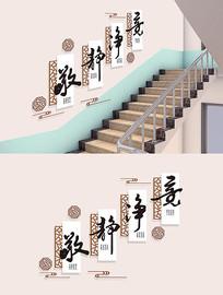 敬静净竞书法校园文化墙设计