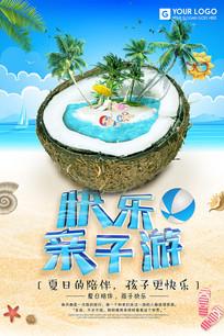 卡通暑假快乐夏令营海报