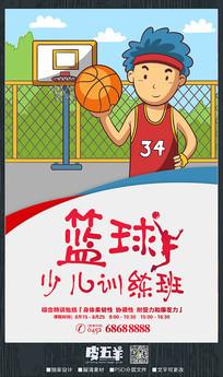 篮球训练班招生海报