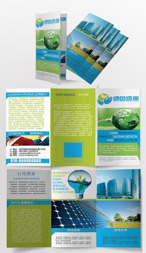 绿色环保公司宣传三折页