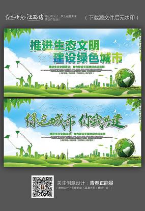 绿色清新绿色城市宣传海报