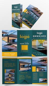 欧式装修装饰三折页