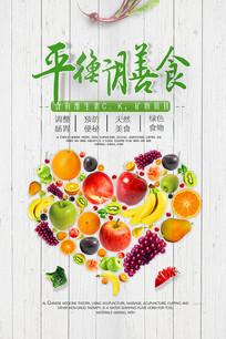 时尚大气平衡膳食健康养生海报