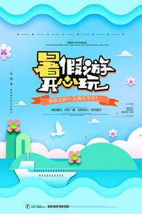 时尚大气暑假旅游海报