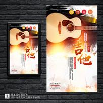唯美时尚简约招生吉他海报