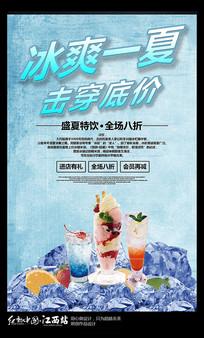 夏季冷饮PSD宣传海报