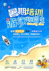 夏季暑期游泳班招生海报