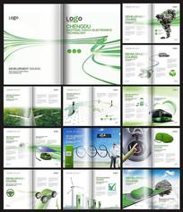 新能源汽车画册