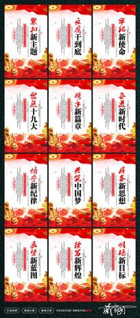 学习党的十九大精神宣传标语