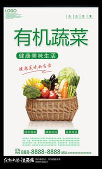 有机蔬菜PSD宣传海报