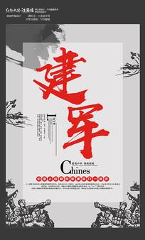 中国风建军节宣传海报设计