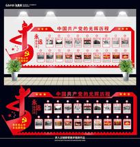 中国共产党的光辉历程展板