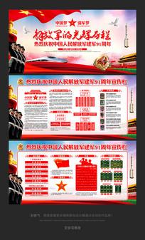 中国梦强军梦建军节部队展板
