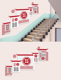 中式古典楼梯社区文化墙设计