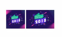 2018新年字体设计