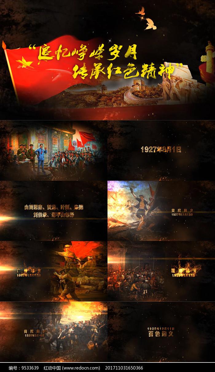 八一建军节传承红色精神图片
