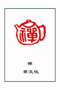 茶文化禅字茶壶