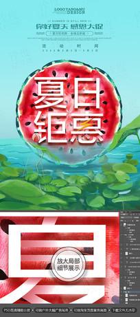 创意西瓜夏日钜惠夏季促销海报