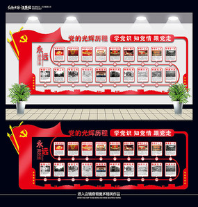 党的光辉历程文化墙