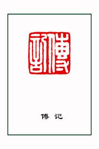 傅记姓氏篆刻