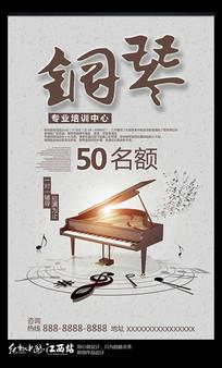 钢琴培训中心PSD宣传海报
