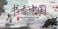 高端中国风读书活动背景