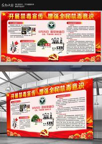 国际禁毒日海报展板背景