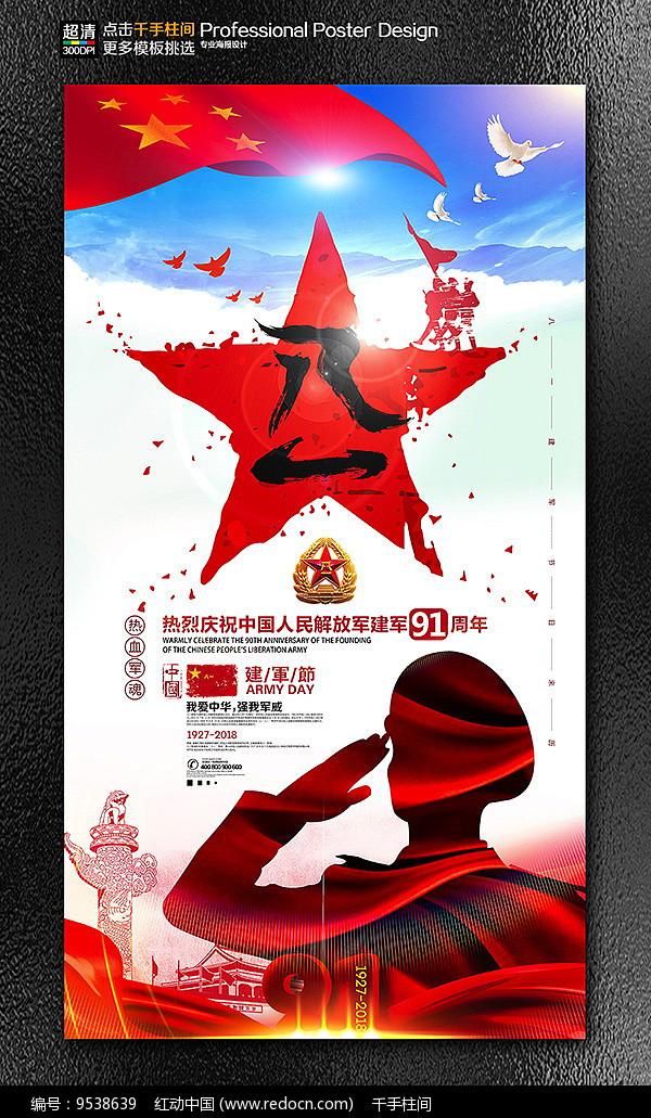 红色党建八一建军节宣传海报图片