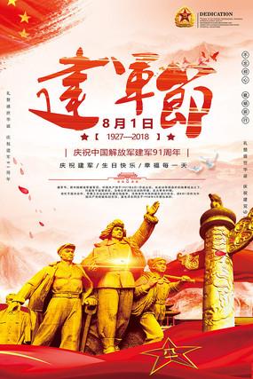 建军节节日海报设计