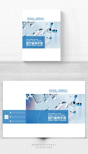 简约大气医疗画册封面设计