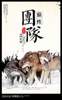 狼性团队文化海报设计