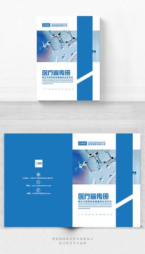 蓝色医疗产品宣传册封面设计