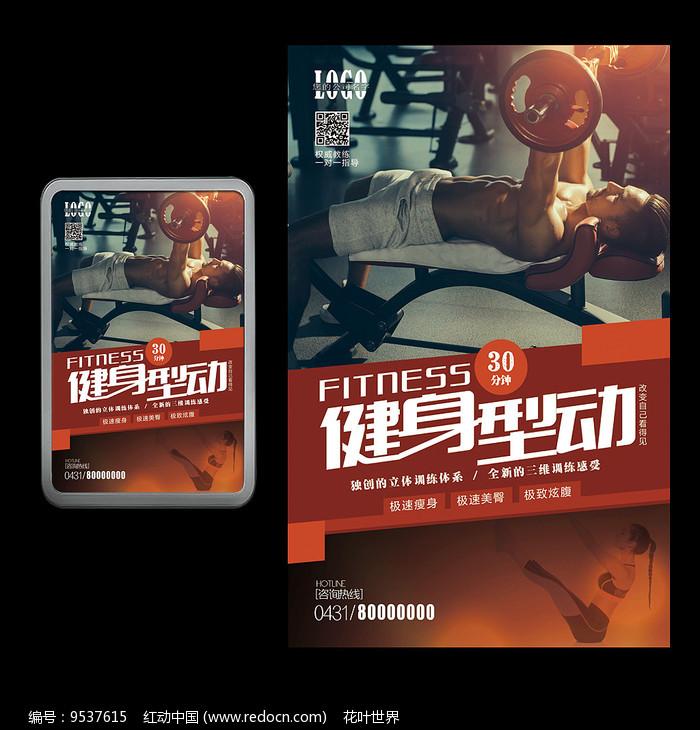 猛男健身型动健身海报图片