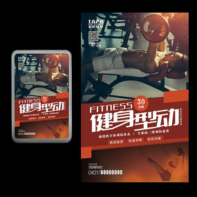 猛男健身型动健身海报