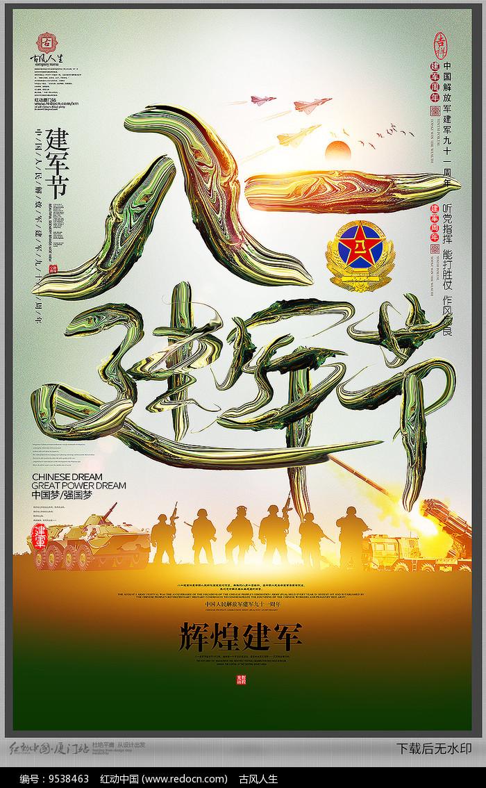 迷彩风八一建军节宣传海报图片