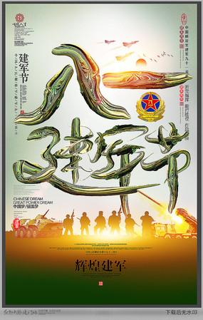 迷彩风八一建军节宣传海报 PSD