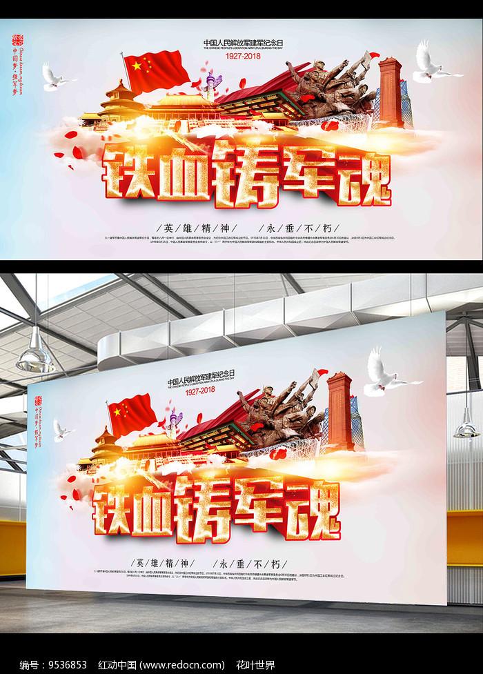 清新大气81八一建军节海报图片