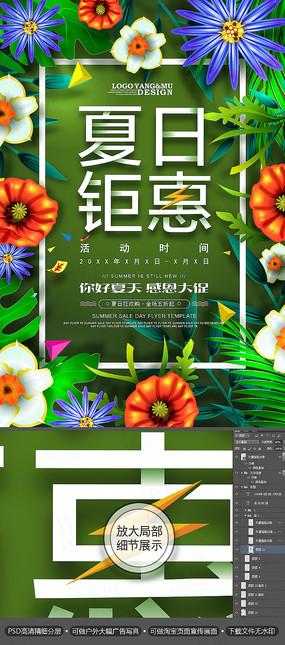 清新简约夏日钜惠夏季促销海报