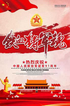 庆祝建军节宣传海报